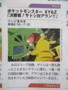 anticipazioni_episodio_xyz_37_lega_kalos_pikachu_tyranitar_pokemontimes-it