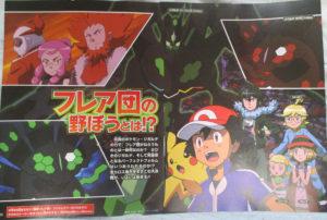 anticipazioni_img02_team_flare_xyz_pokemontimes-it