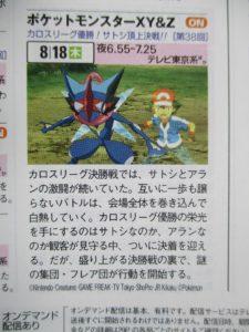 anticipazioni_xyz38_guida_tv_img02_pokemontimes-it