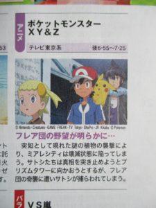 anticipazioni_xyz39_guida_tv_pokemontimes-it