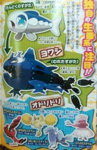 corocoro_yowashi_pokemontimes-it