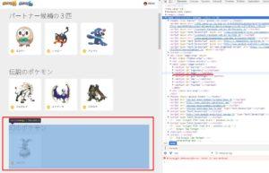 mega_magearna_codice_sito_giapponese_sole_luna_pokemontimes-it