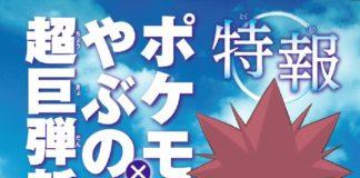 nuovo_manga_alola_pokemontimes-it