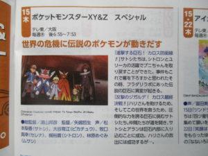 anticipazioni_xyz043_guida_tv_pokemontimes-it