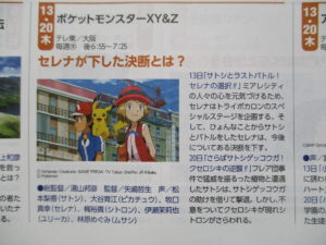 anticipazioni_xyz45_46_guida_tv_pokemontimes-it