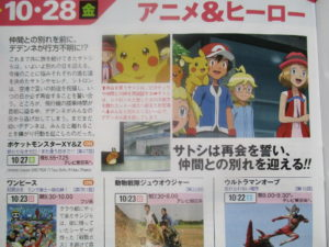 anticipazioni_xyz47_guida_tv_pokemontimes-it