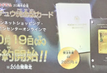 carta_pikachu_oro_puro_anniversario_pokemontimes-it