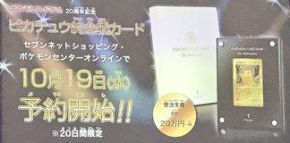 carta_pikachu_oro_puro_anniversario_pokemontimes-it