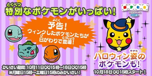 eventi_speciali_halloween_2016_shuffle_pokemontimes-it