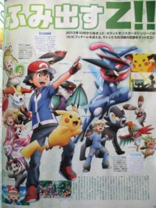 guida_tv_xyz_special_img01_pokemontimes-it