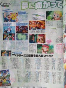 guida_tv_xyz_special_img02_pokemontimes-it