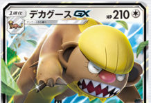 gumshoos_GX_sole_luna_gcc_pokemontimes-it