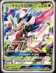 lurantis_GX_sole_luna_gcc_pokemontimes-it