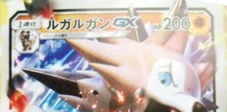 lycanroc_GX_sole_luna_gcc_pokemontimes-it