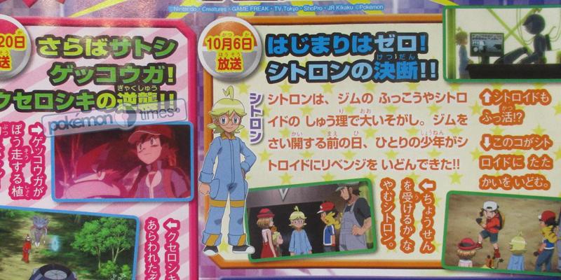 partenze_gruppo_xyz_pokemontimes-it
