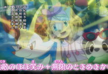 sigla_giapponese_doridori_serena_version2_img01_pokemontimes-it