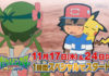 trailer_sigla_serie_sole_luna_pokemontimes-it