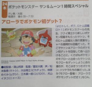 anticipazioni_ep03_04_serie_sole_luna_pokemontimes