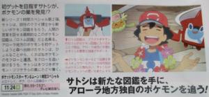 anticipazioni_guide_tv_ep03_04_serie_sole_luna_pokemontimes