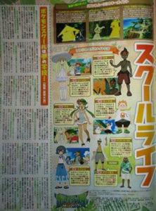 anticipazioni_serie_sole_luna_img01_pokemontimes-it
