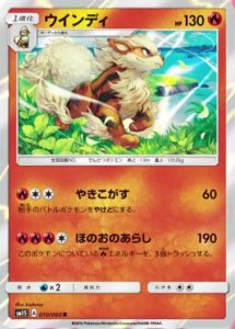 arcanine_sole_luna_gcc_pokemontimes