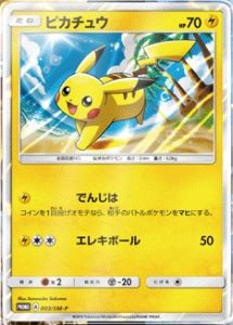 carta_promo_pikachu_sole_luna_gcc_pokemontimes