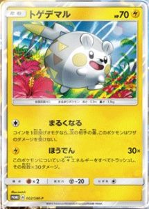 carta_promo_togedemaru_sole_luna_gcc_pokemontimes