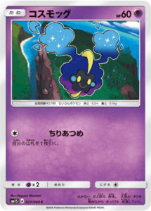 cosmog_sole_luna_gcc_pokemontimes-it