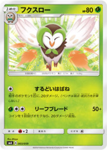 dartrix_sole_luna_gcc_pokemontimes