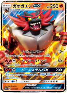 incineroar_gx_sole_luna_gcc_pokemontimes