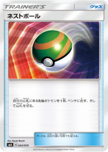 nest_ball_sole_luna_gcc_pokemontimes