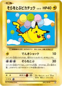 pikachu_volo_promo_giapponese_sole_luna_gcc_pokemontimes