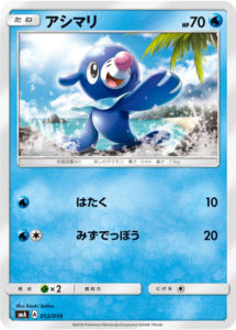 popplio_sole_luna_gcc_pokemontimes-it
