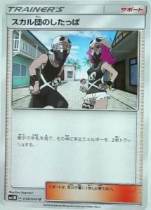 recluta_team_skull_sole_luna_gcc_pokemontimes