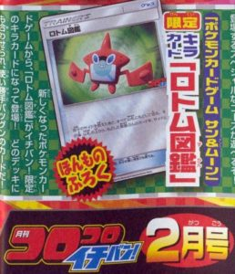 rotom_pokedex_sole_luna_gcc_pokemontimes-it