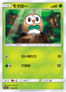 rowlet_sole_luna_gcc_pokemontimes