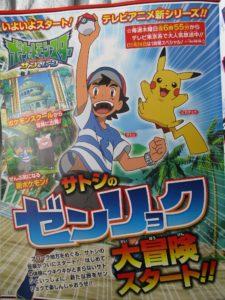 serie_sole_luna_magazine_img01_fan_pokemontimes