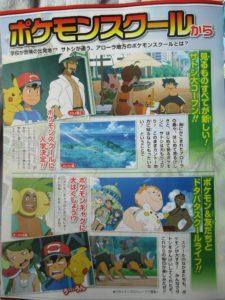serie_sole_luna_magazine_img02_fan_pokemontimes-it