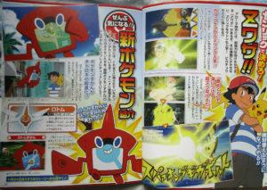 serie_sole_luna_magazine_img03_fan_pokemontimes