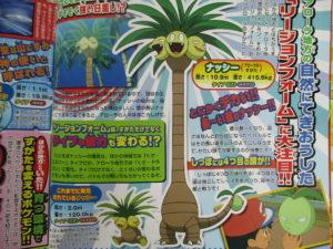 serie_sole_luna_magazine_img06_fan_pokemontimes