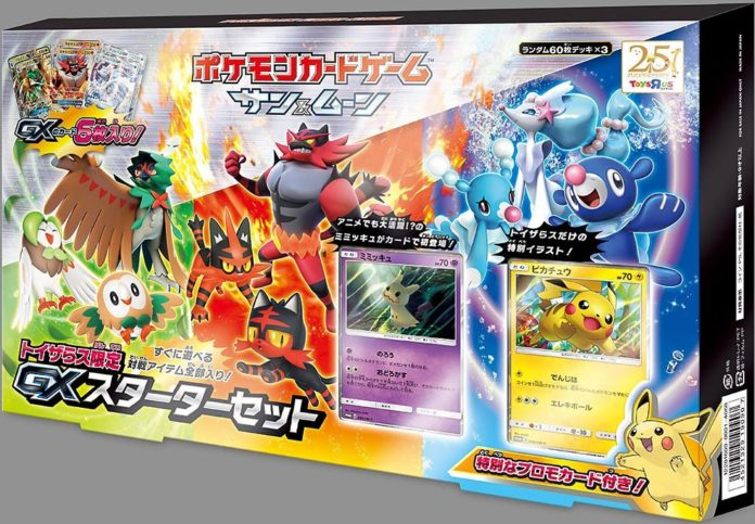 toys-r-us_limited_gx_starter_set_sole_luna_gcc_pokemontimes-it