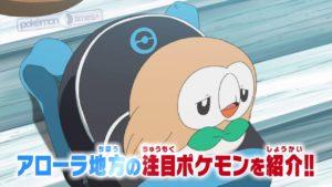 trailer_serie_sole_luna_img01_pokemontimes