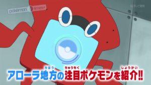 trailer_serie_sole_luna_img02_pokemontimes-it