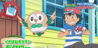 trailer_serie_sole_luna_img04_pokemontimes