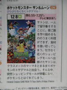 anticipazioni_episodio_6_serie_sole_luna_pokemontimes-it