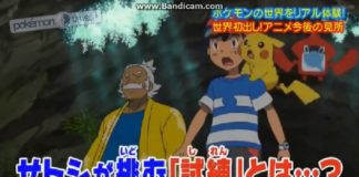 serie_sole_luna_trailer2017_img06_pokemontimes