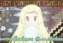 uovo_lylia_serie_sole_luna_pokemontimes