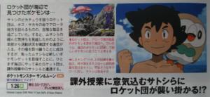 anticipazioni_episodio_12_serie_sole_luna_pokemontimes-it