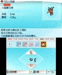 banca_pokemon_virtual_console_pokemontimes-it
