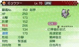 banca_pokemon_virtual_console_statistiche_pokemontimes-it